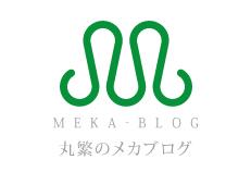 丸繁のメカブログ