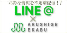 丸繁LINE